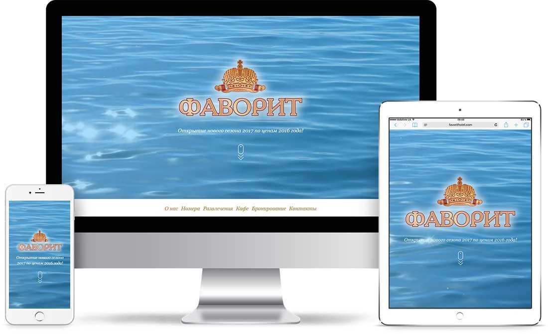 разработка имиджевого сайта для отеля фаворит железный порт
