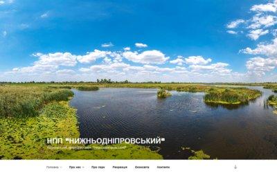 разработка сайта-блога для национального природного парка Нижнеднепровский херсон украина
