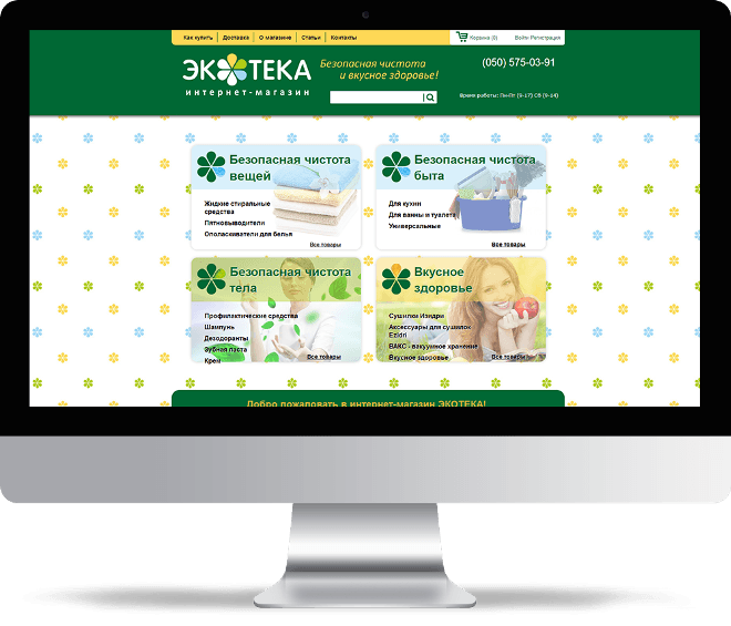 разработка интернет-магазина херсон украина