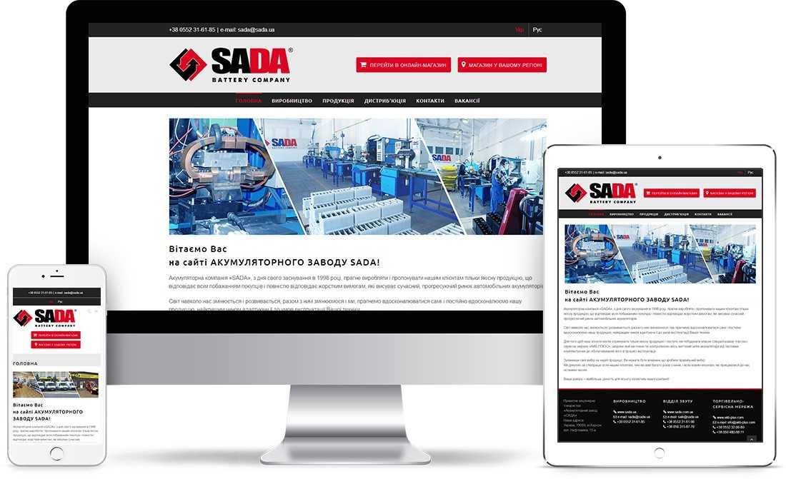 Разработка имиджевого сайта для аккумуляторного завода SADA