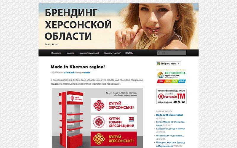Разработка сайта-блога о брендинге Херсонской области