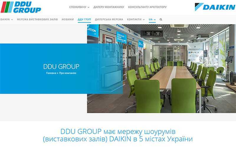 Сайт компанії DDU GROUP