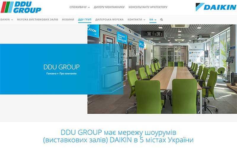 Сайт компанії DDU GROUP