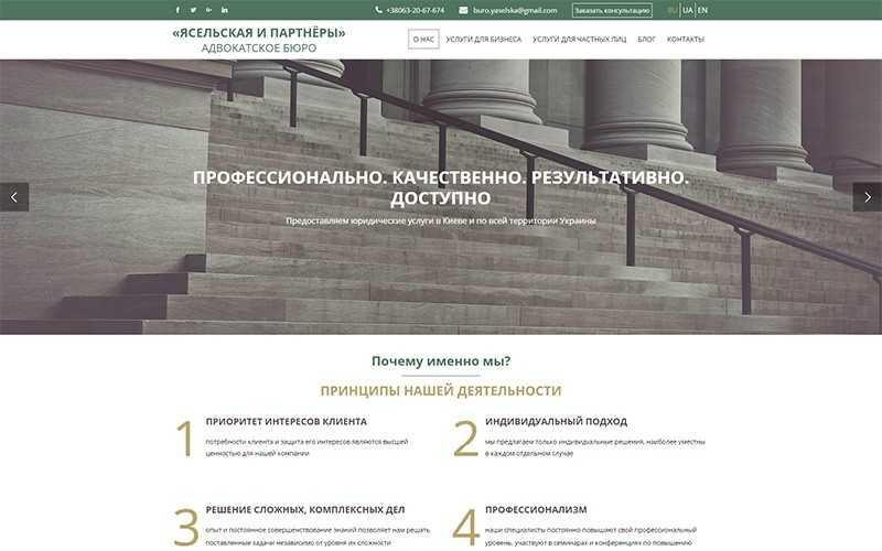 Сайт для адвокатского бюро «Ясельская и партнёры»