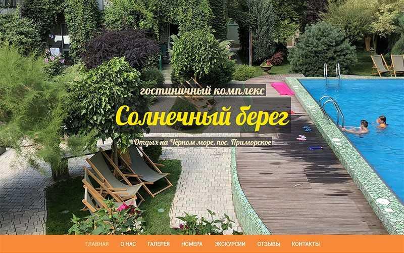 """Сайт для гостиничного комплекса """"Солнечный берег"""""""