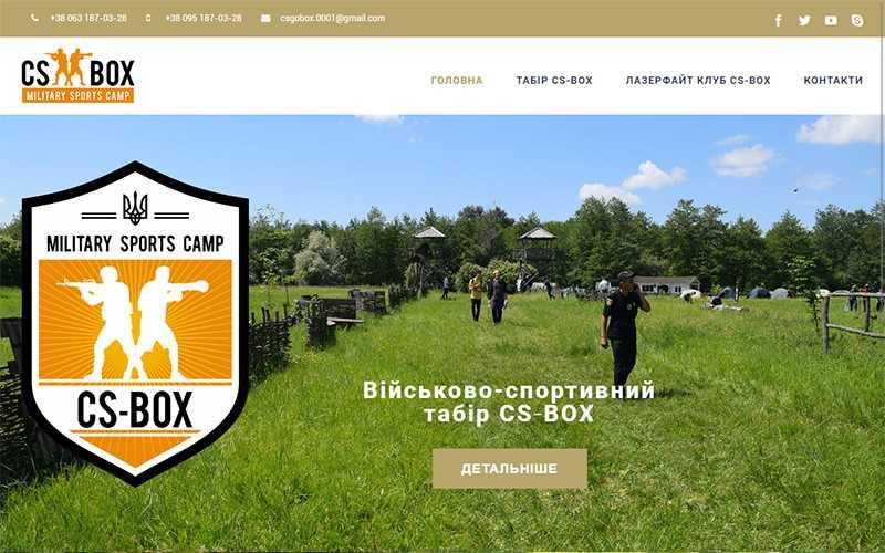 """Сайт для детского лагеря """"CS-BOX"""""""