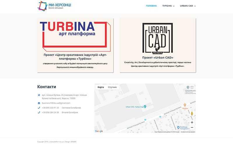 """Сайт для проектов """"Турбина"""" и """"URBAN CAD"""