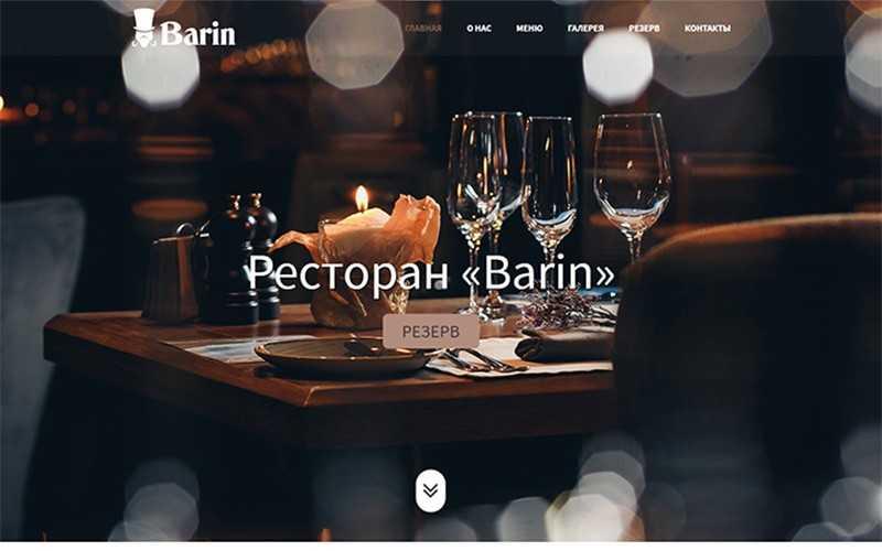 Розробка сайту ресторана Барін, Херсон