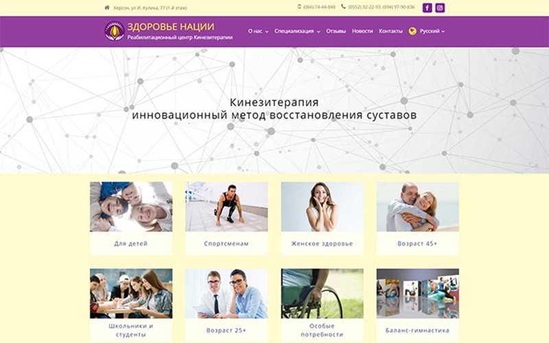 """Сайт для реабилитационного центра """"Здоровье нации"""""""