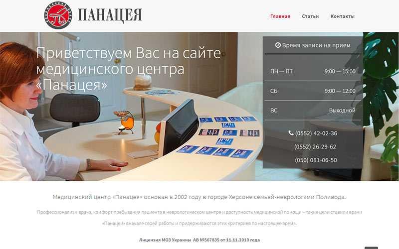 Сайт медицинского центра «Панацея»