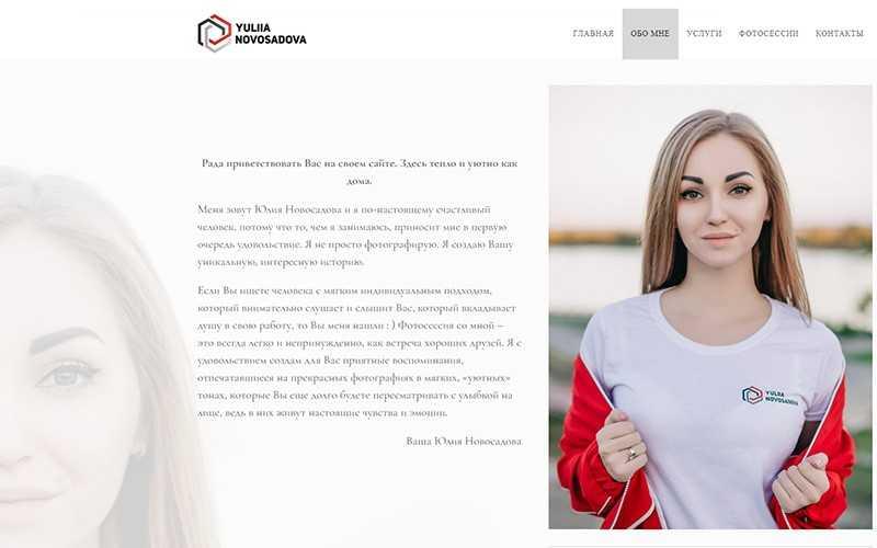 Сайт фотографа Юлії Новосадової