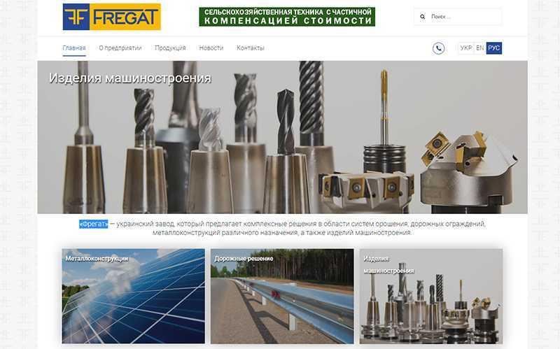 Сайт завода «Фрегат»