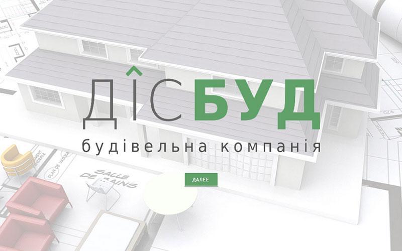 Разработка сайта строительной компании ДисБуд Херсон