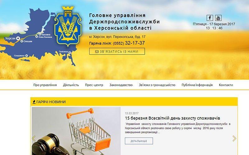 Розробка порталу Держпродспоживспілки
