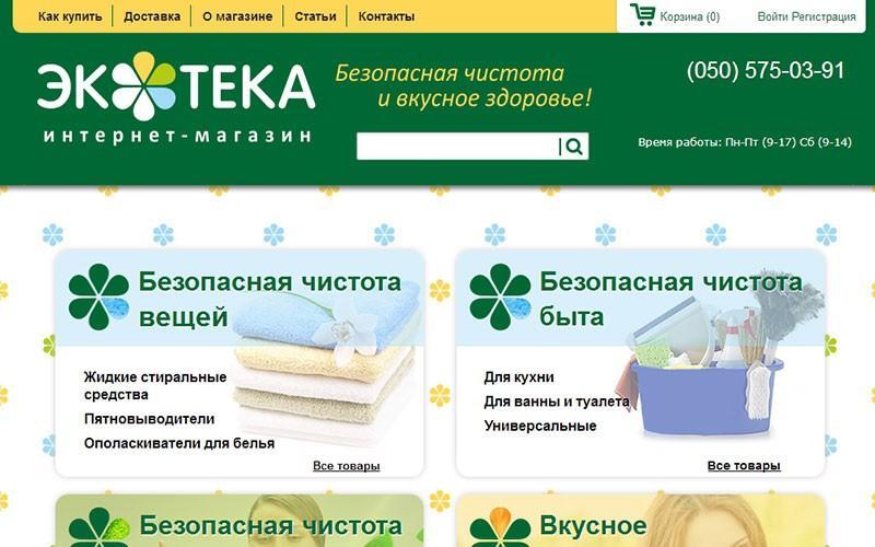Разработка интернет-магазина Экотека Херсон