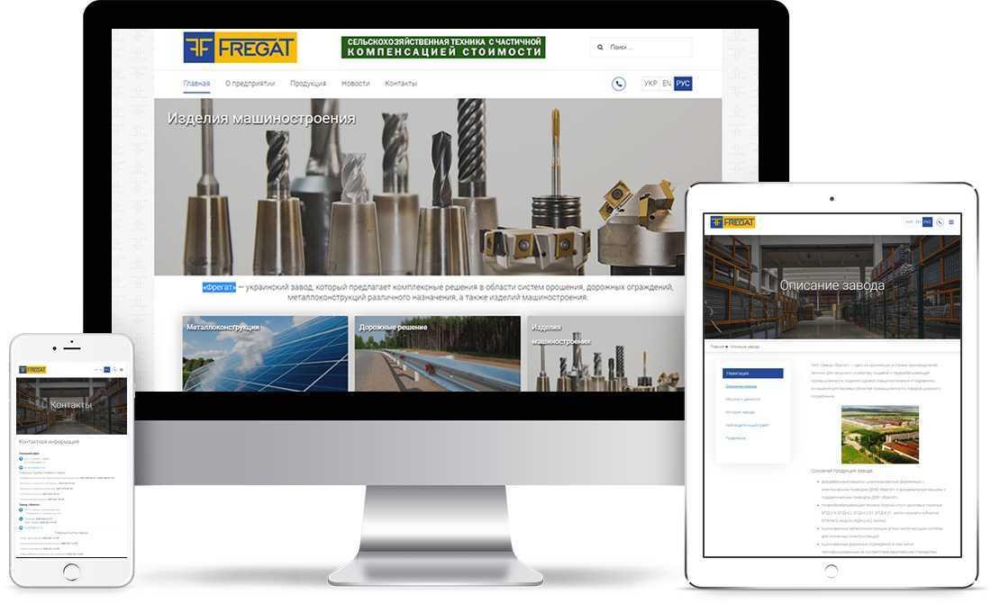 Розробка сайту завода Фрегат