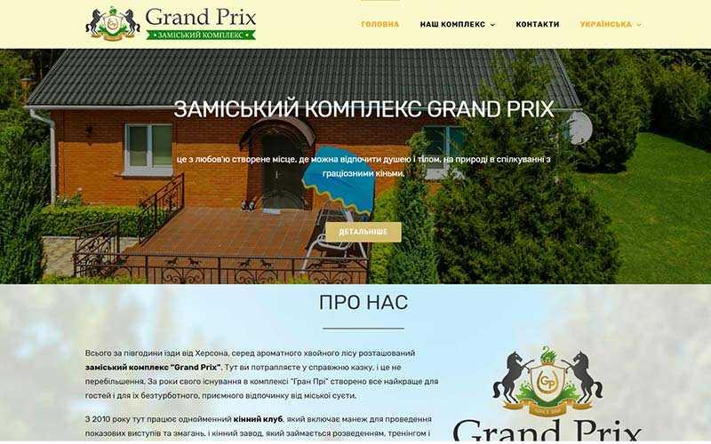 Сайт для загородного комплекса GRAND PRIX