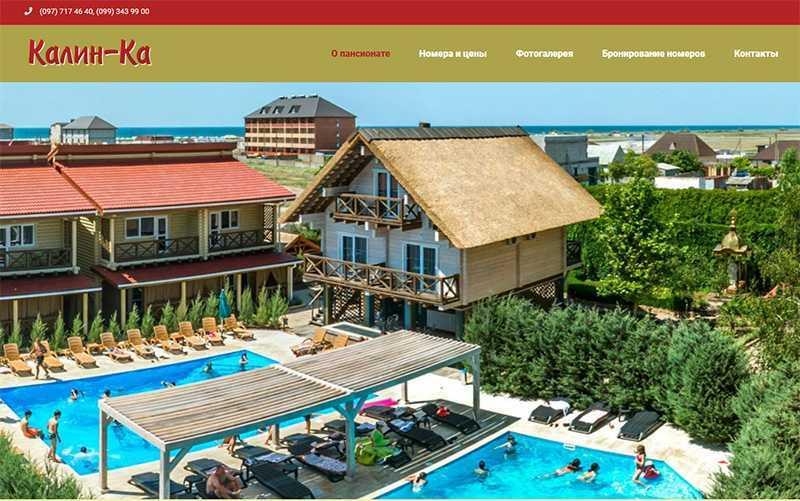 Сайт спортивно-оздоровчого комплексу Калин-ка