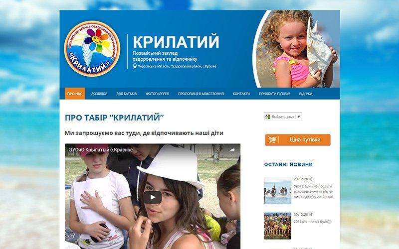 Разработка сайта для детского лагеря Крылатый