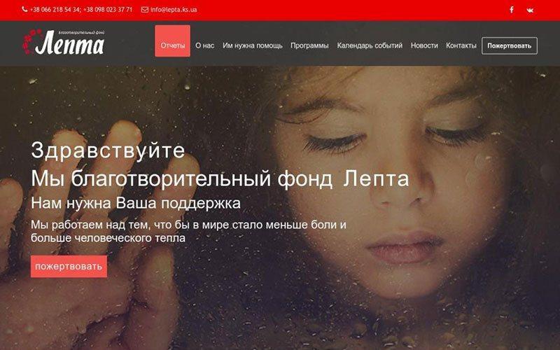 Разработка сайта для благотворительного фонда Херсон
