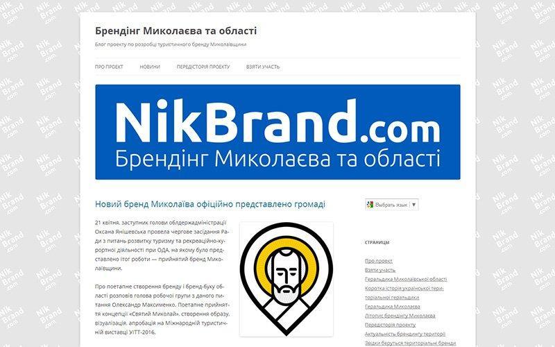 Разработка блога о брендинге Николаева и Николаевской области