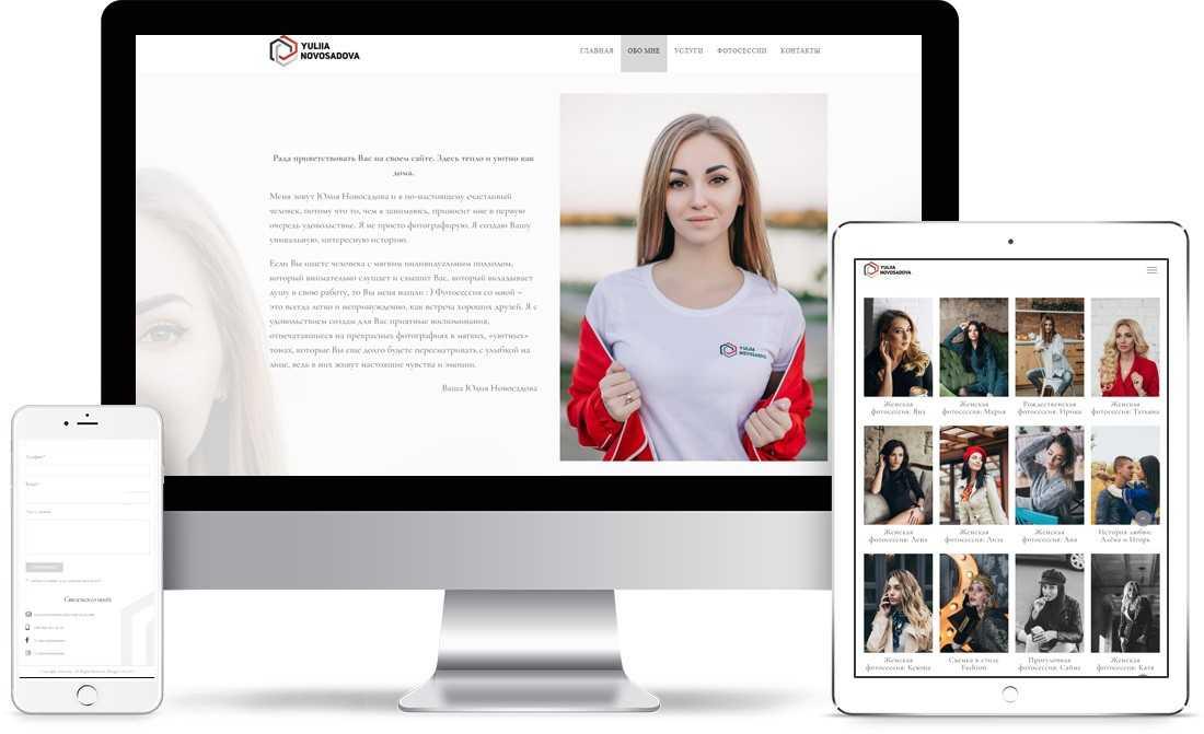 Розробка сайту фотографа