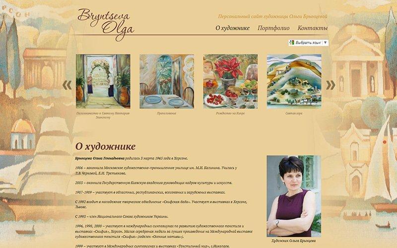 Разработка персонального сайта-визитки для художницы Ольги Брынцевой