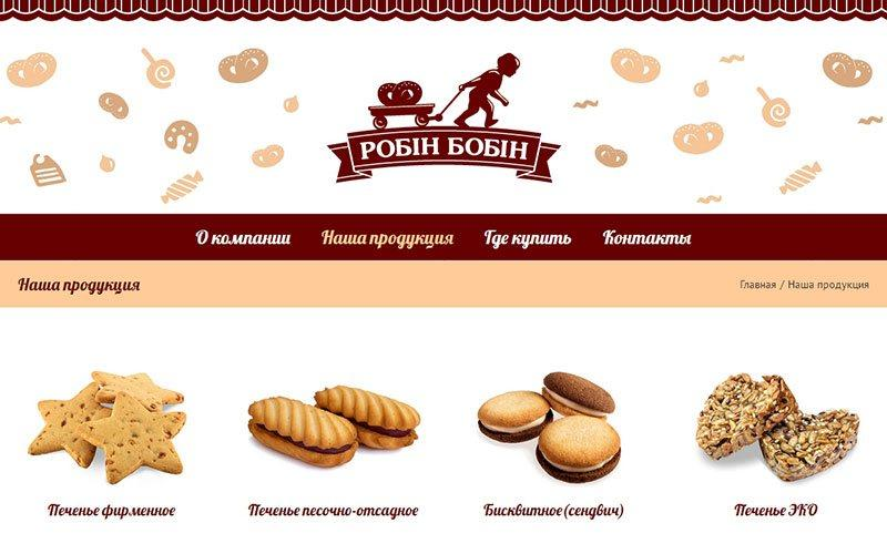 Разработка сайта сети кондитерских магазинов Робин-Бобин Херсон