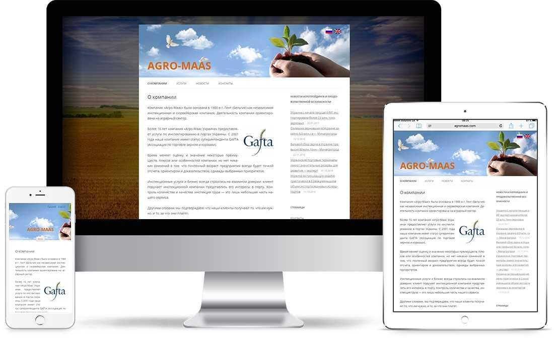 Разработка сайта-визитки для компании агро-маас украина