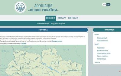 разработка сайта для ассоциации реки украины