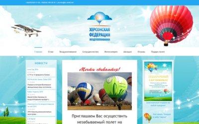 Разработка сайта-визитки для херсонской федерации воздухоплавания